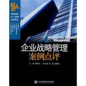 名校名家MBA案例点评系列:企业战略管理案例点评