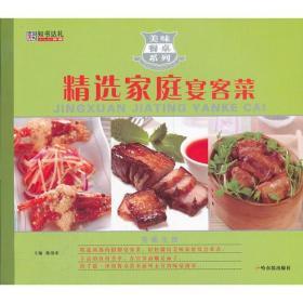二手美味餐桌系列:精选家庭宴客菜 陈绪荣 哈尔滨出版社9787548408321r