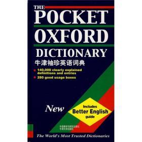 牛津袖珍英语词典(品相近新,有少许笔记)