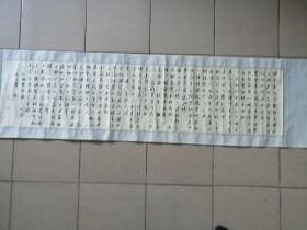 书录 郑板桥书法13首 字写的不错175x40