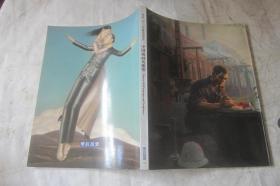 华晨2010年秋季拍卖会     中国油画及雕塑