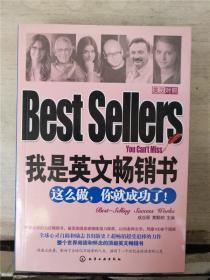 我是英文畅销书:这么做:你就成功了!(英汉对照)