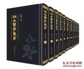 秘本医学丛书( 全十册 )