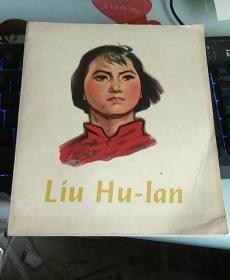 《liu Hu-lan》(刘胡兰)全彩英文版连环画,孟庆江绘,1978年第一版