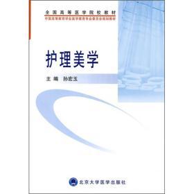 【二手包邮】护理美学 孙宏玉 北京大学医学出版社