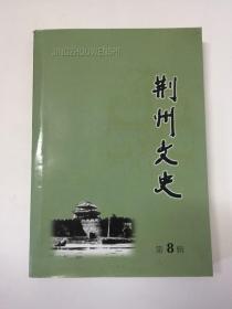 荆州文史 第8辑&荆州文史