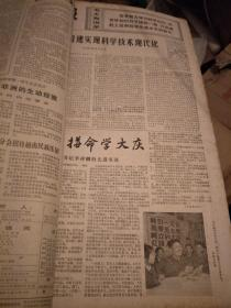 光明日报1979年1-12全其中少3月   11本合售包邮