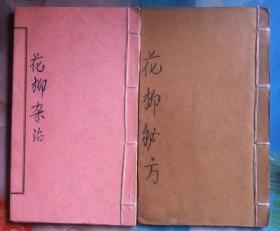 中医性病手抄药方《花柳秘方》《花柳杂治》两册线装合拍