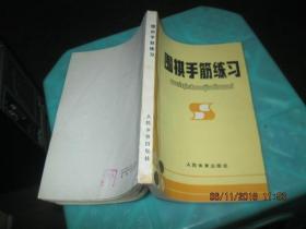 围棋手筋练习  扉页有购书人写字  货号20-6