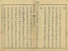 高密县志 张乃史 钱廷熊 清乾隆19年[1754] 国家图书馆藏本(复印本)