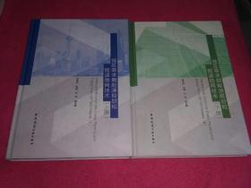 城区需求侧能源规划和能源微网技术(上册)(下册)