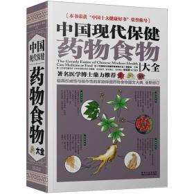 中国现代保健药物食疗大全