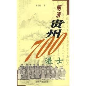 明清贵州700进士