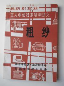 棉纺织企业工人中级技术培训讲义-粗纱