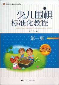少儿围棋标准化教程(第1册·20级)