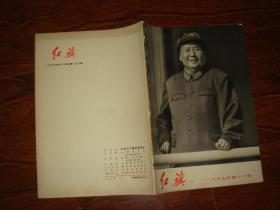 红旗(1967年第12期)毛主席论人民战争等内容【.封面有毛主席黑白军装照片】