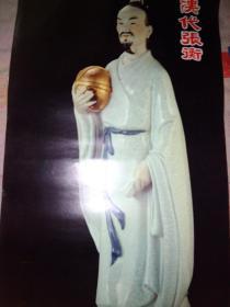 1986年挂历 汉代张衡