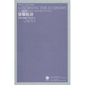 驾驭经济:英国与法国国家干预的政治学 未拆封