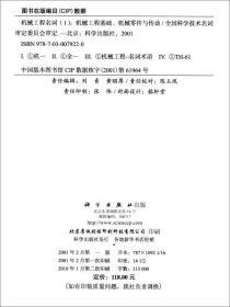 机械工程名词2000(第1册)/作者全国科学技术名词审定委员会、 卢嘉锡/科学出版社