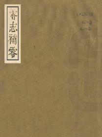 零志补零 宗霈 清嘉庆22年[1817] 国家图书馆藏本(复印本)