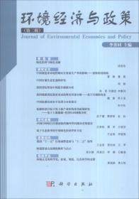 环境经济与政策(第二辑)
