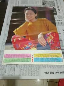 1995年年历画:电影演员巩俐