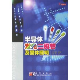 半导体发光二极管及固体照明