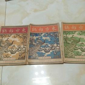 东方杂志-第四十四卷.第六号.第三号.第一号.共三本合售680元带藏书人签名.王永康
