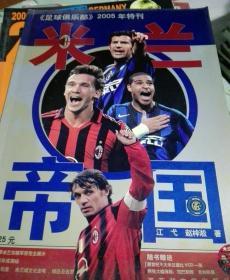 《足球俱乐部》2005年特刊:米兰帝国【无VCD和海报】