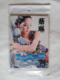 韩国明星蔡琳明信片6张