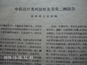 中药治疗类风湿性关节炎二例报告——贵州省人民医院     中医复印资料 (2页A4纸)