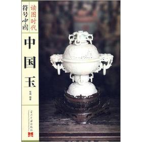 读图时代·符号中国:中国玉