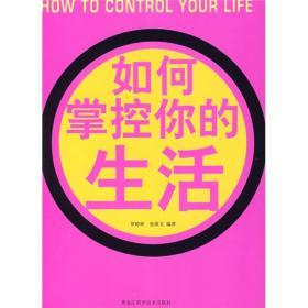 如何掌控你的生活