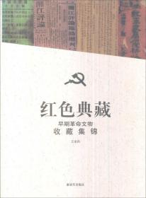 红色典藏---早期革命文物收藏集锦