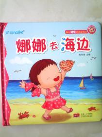 娜娜去海边-幼儿触摸认知立体书