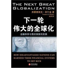 下一轮伟大的全球化:金融体系与落后国家的发展的新描述