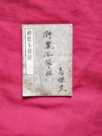 神农本草经(缺最后一页)有字迹  实图