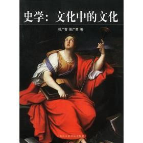 史学(文化中的文化):西方史学文化的历程