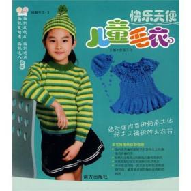 炫酷手工2:快乐天使儿童毛衣