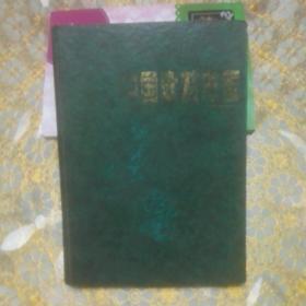 中国森林病害 (16开精装120页彩色图谱一版一印)