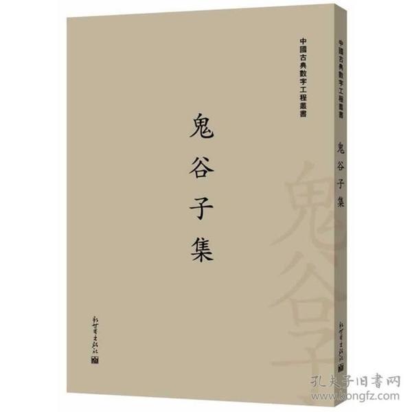 中国古典数字工程丛书:鬼谷子集(繁体字版)