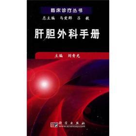 肝胆外科手册