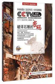 CCTV走近科学丛书:破译石雕的密码