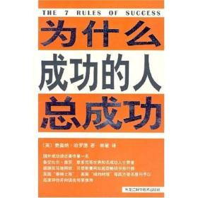 为什么成功的人总成功