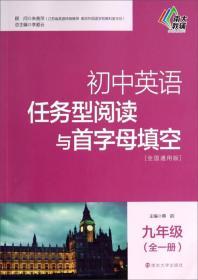 初中英语任务型阅读与首字母填空:初中英语任务型阅读与首字母填空·九年级(全一册)