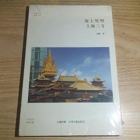 华夏文库·佛教书系·海上梵呗:上海三寺