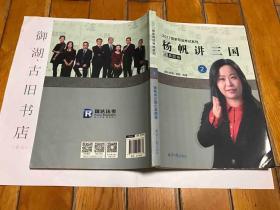 2017年国家司法考试系列·杨帆讲三国之真题卷 2