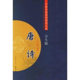 唐诗三百首——中国古典诗词阅读之旅·学生版