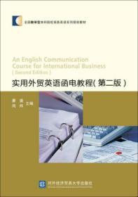 实用外贸英语函电教程