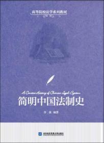 简明中国法制史